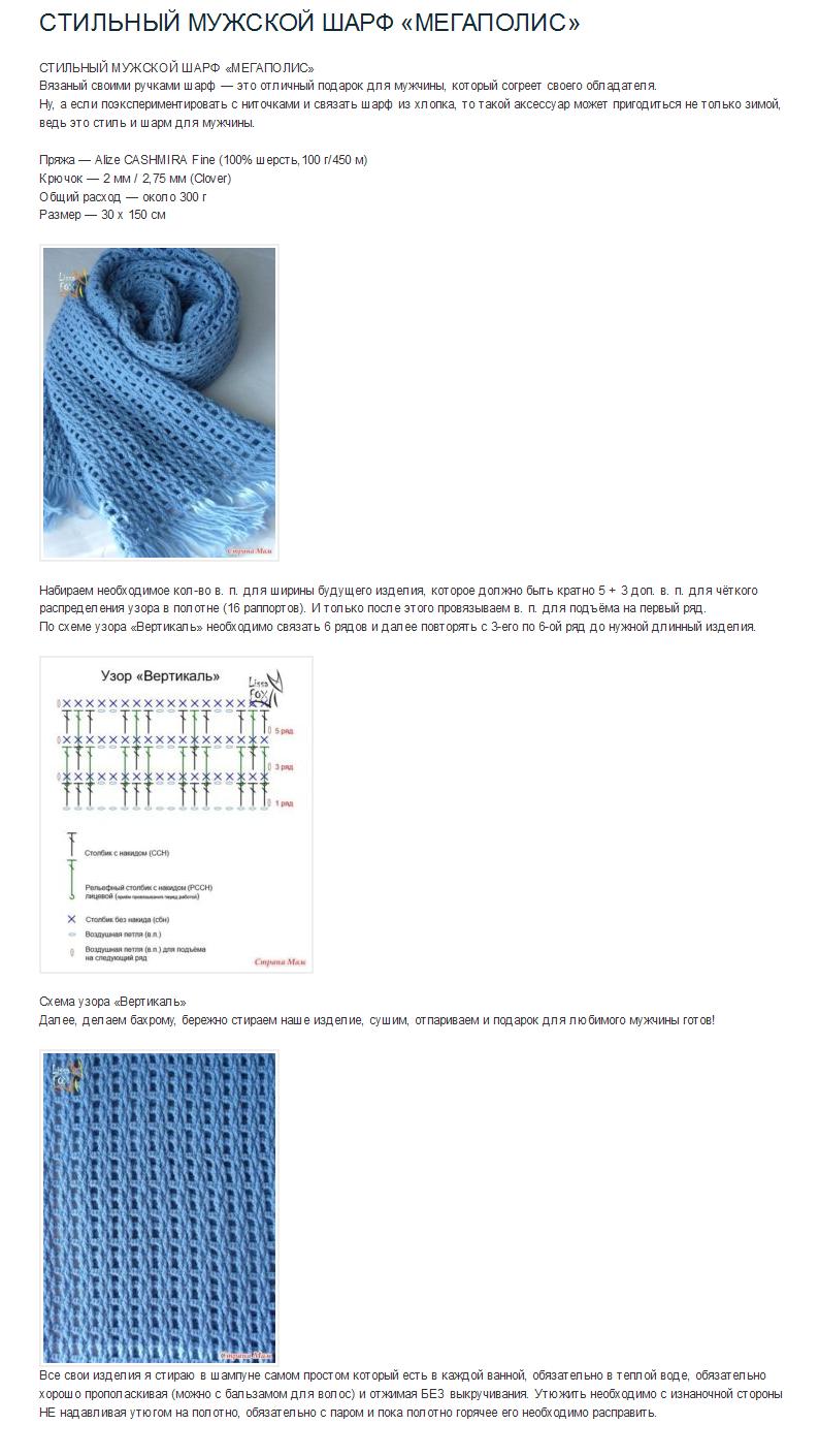 производство изделий, мужской шарф крючком схема с описанием фото покупки
