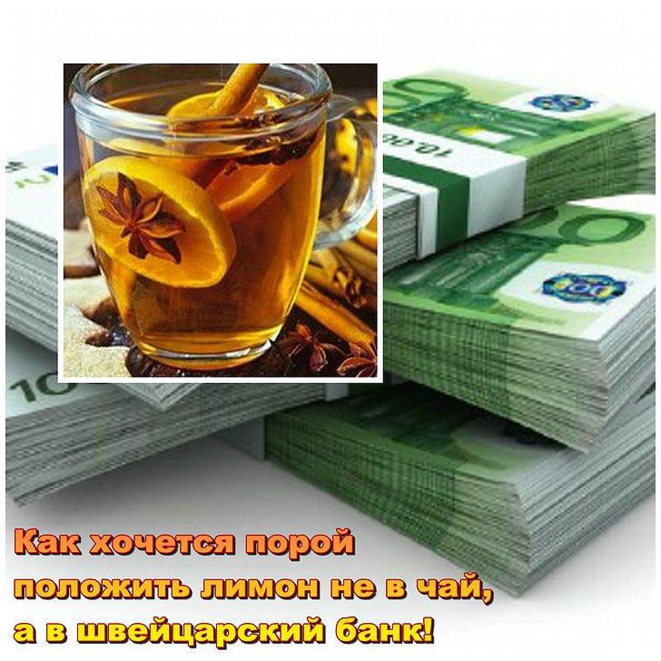 картинка чай с лимоном денег эстонии