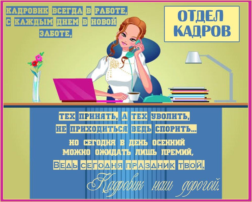 Поздравление женщине-коллеги отдел кадров