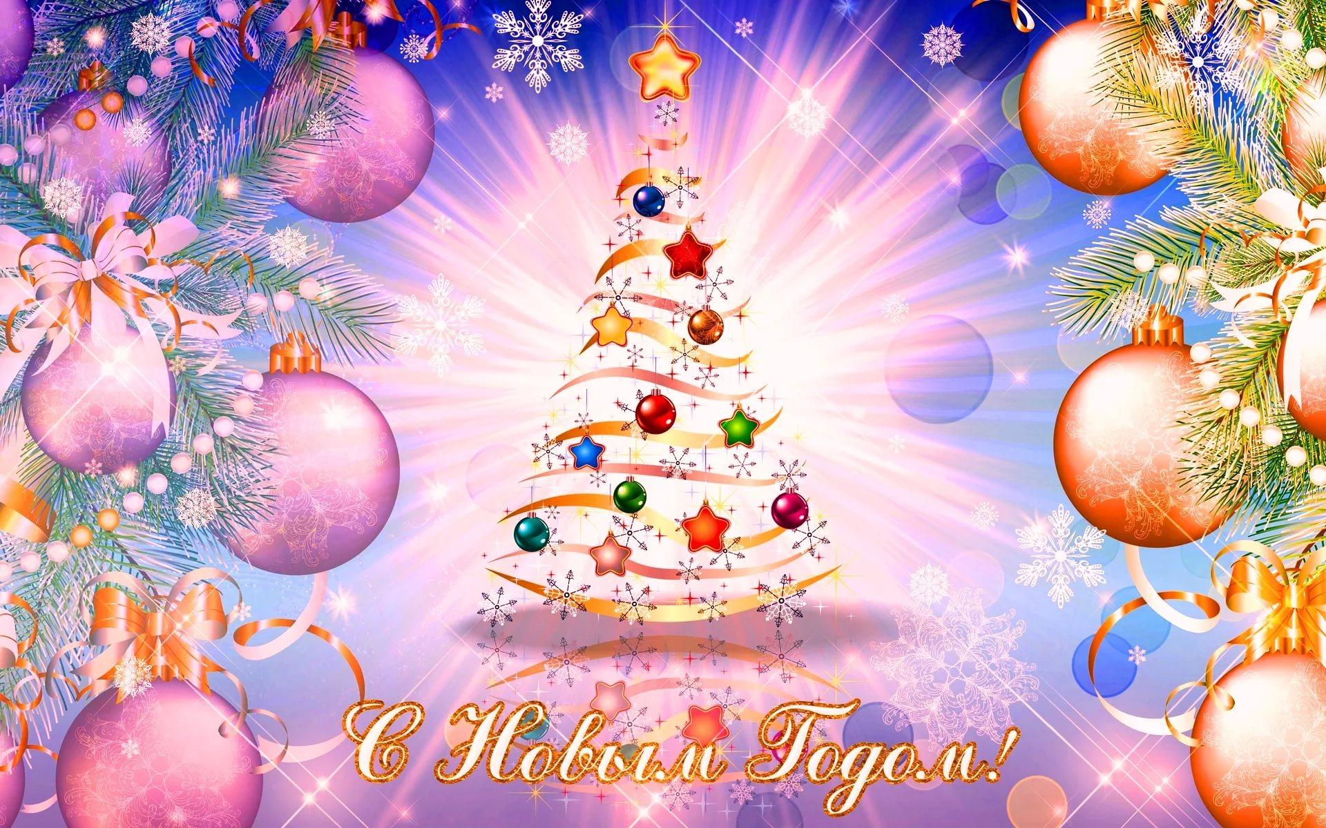 Открытка картинки, открытки новогодние для программ