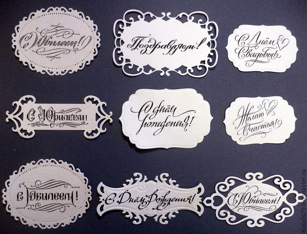 Днем, оформление надписей в открытках
