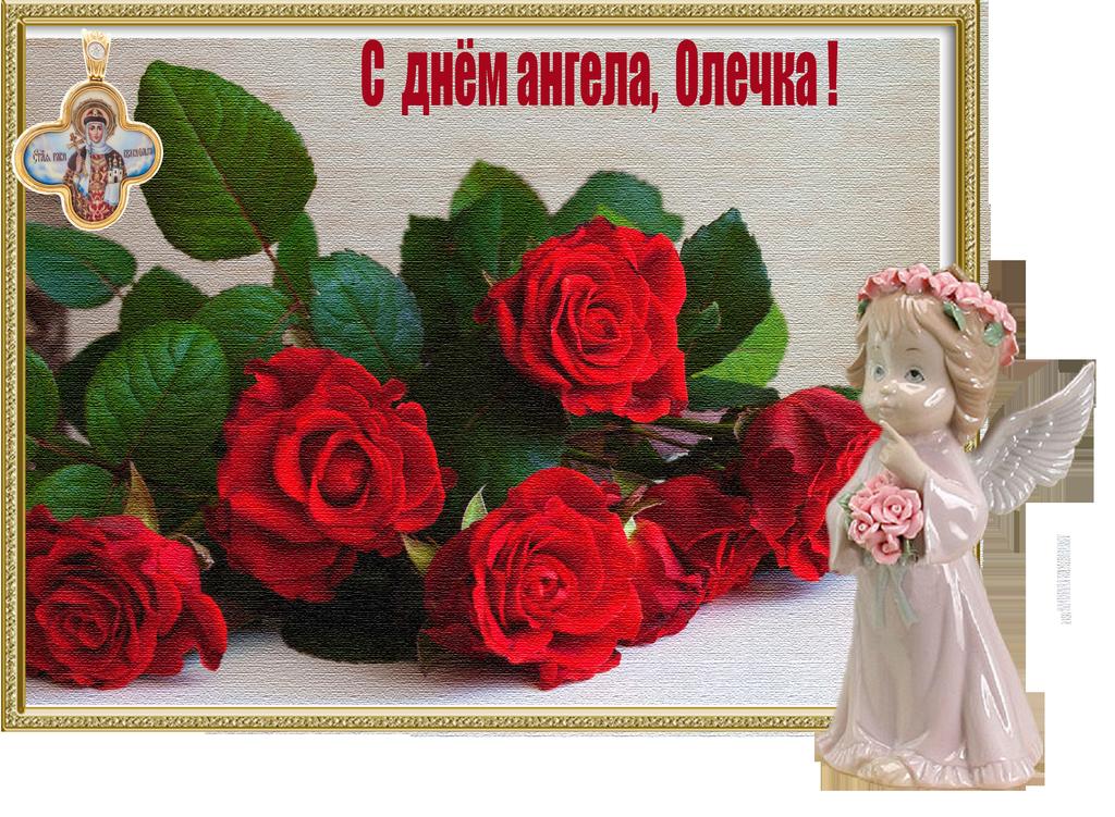 Открытки ко дню ангела ольга, красками открытку днем