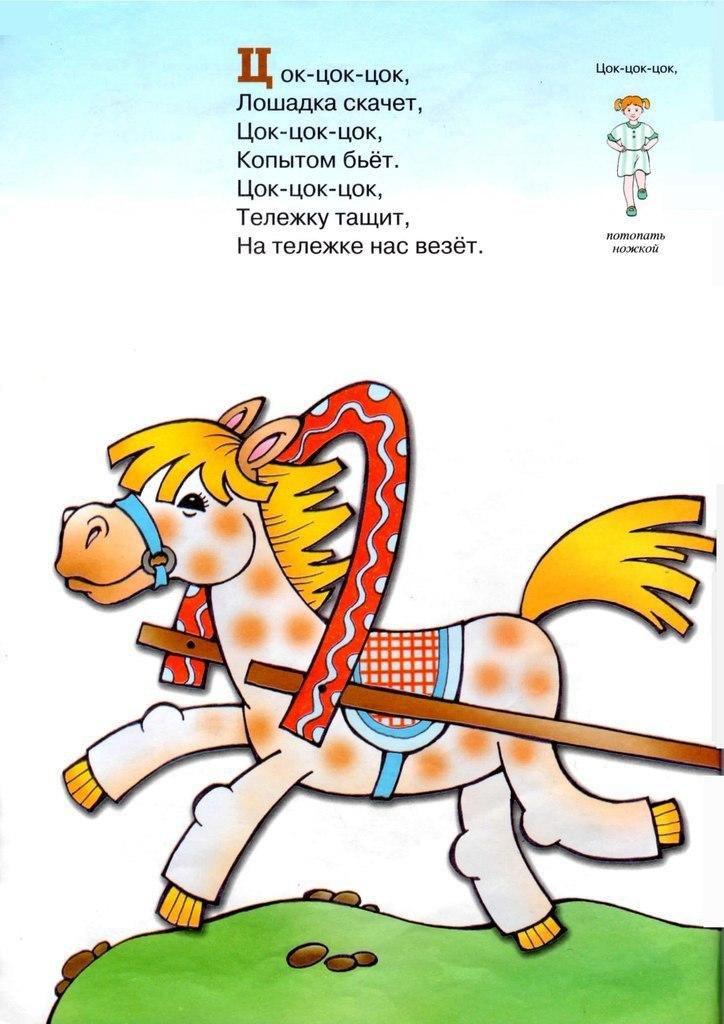 Детские стихи про лошадь