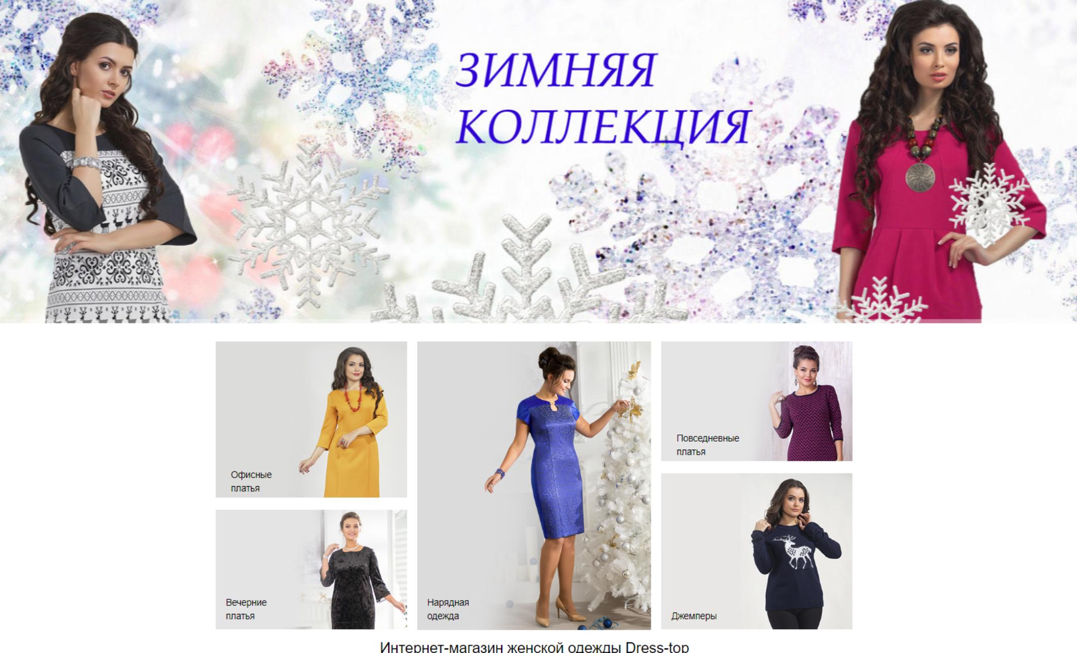 Интернет-магазин женской одежды Dress-top   Купить модную одежду по  выгодным ценам · zoom in a6997873644