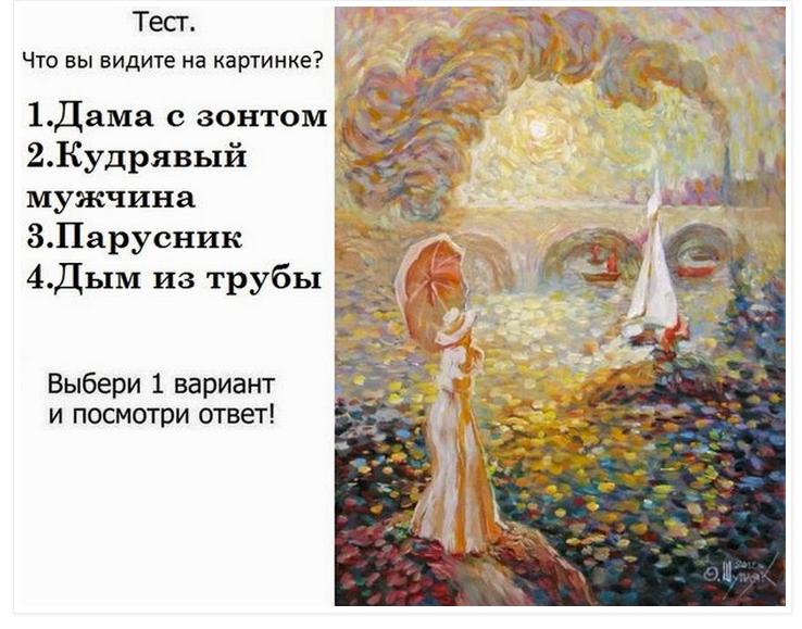картинки психологические что вы видите красят