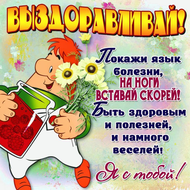 Поздравления с желанием здоровья