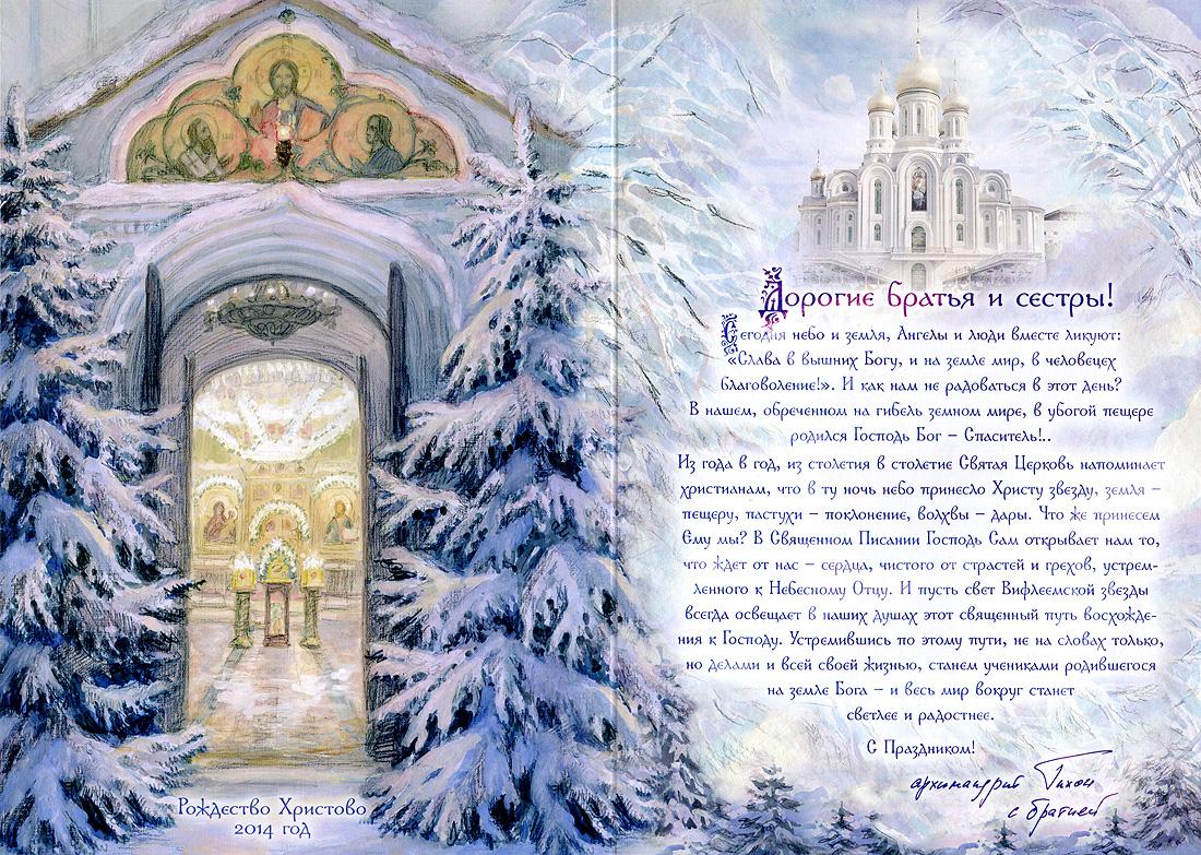 Тексты на открытках с рождеством