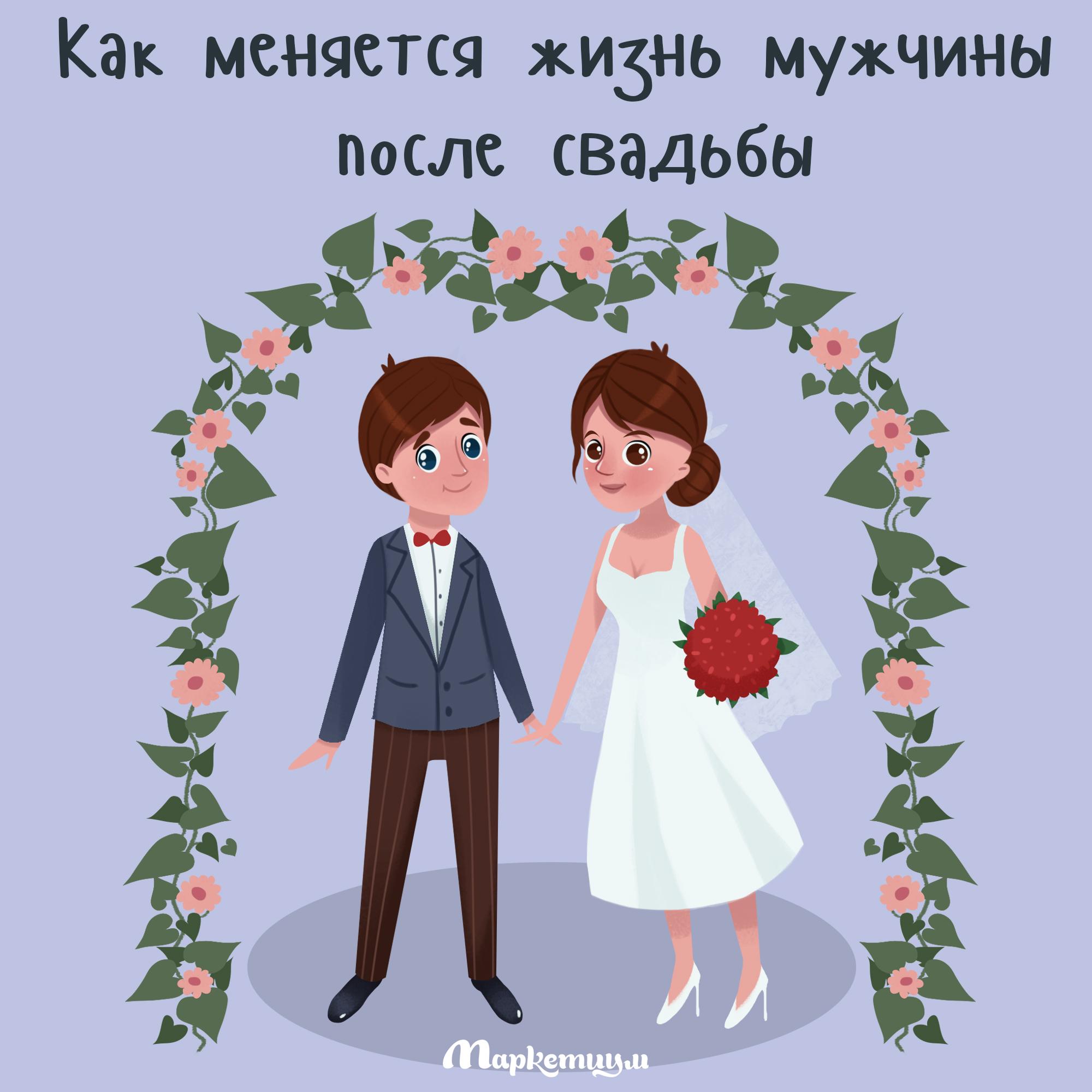 Поздравление с месяцем свадьбы мужу