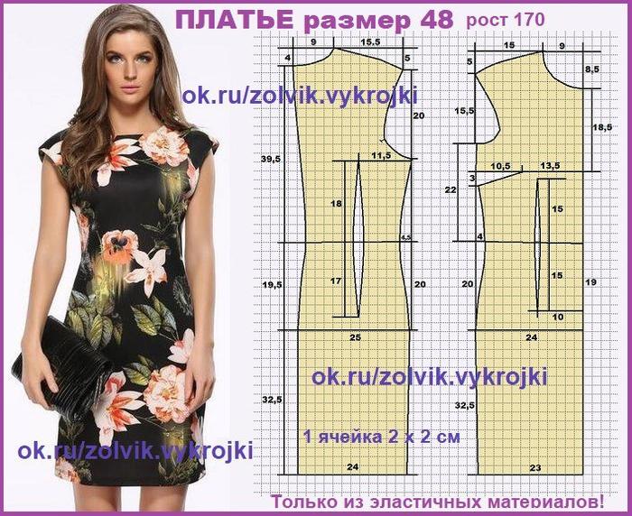 4a14a4c46f1c570 Платье футляр. Выкройка на 48-й размер | шитье | Постила