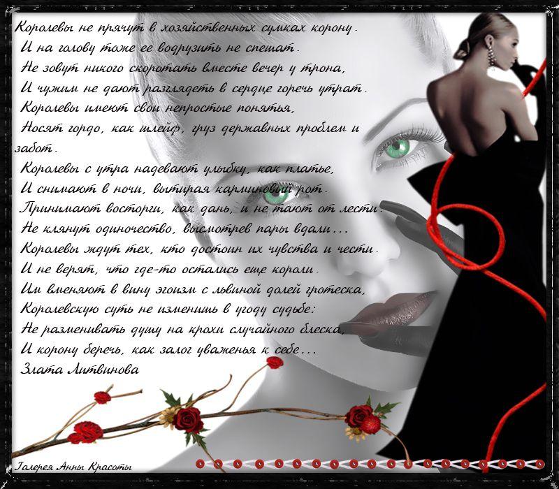 Злата литвинова стихи картинки