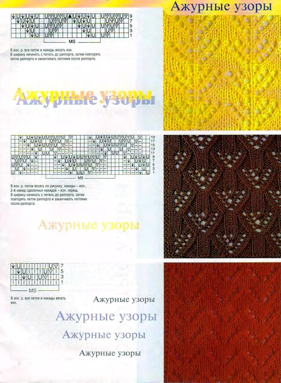 Узоры для вязания 35