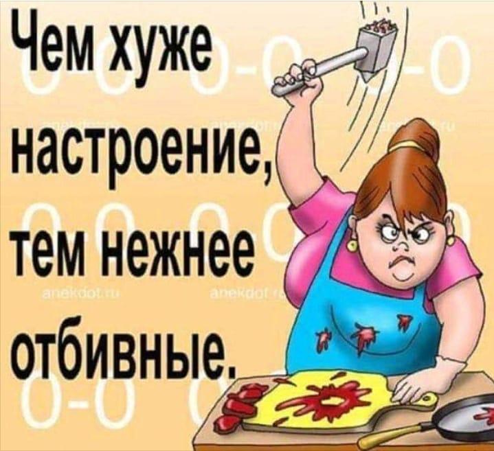 засветы настроение нет картинки с юмором рецепт манон