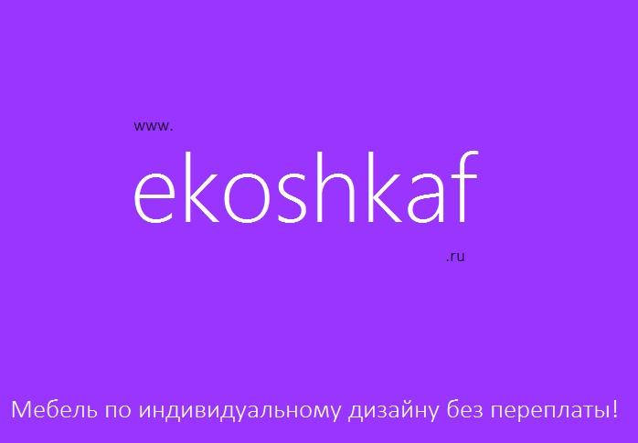 Экошкаф Мебель на заказ по вашему дизайну!