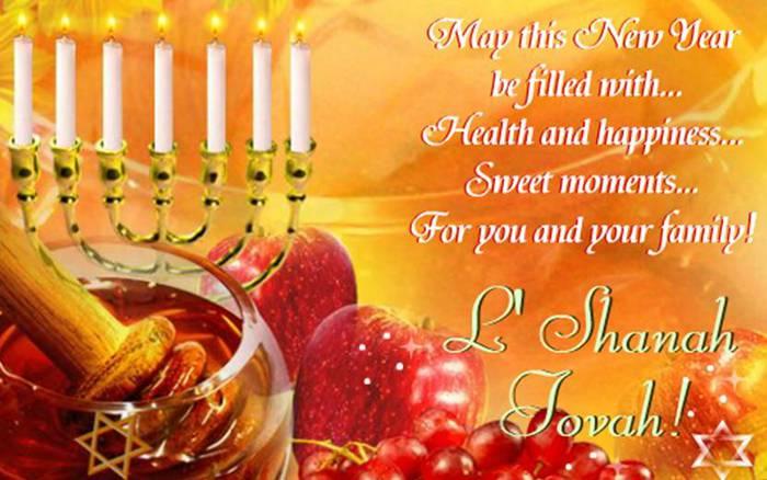 поздравления с новым годом на иврите стиль