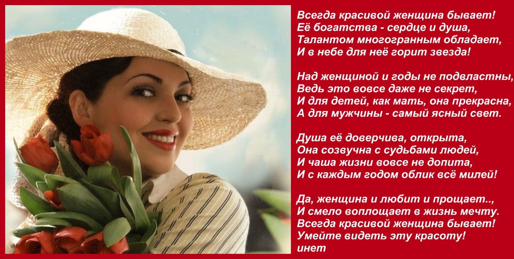 Открытка прекрасная женщина прекрасна всегда