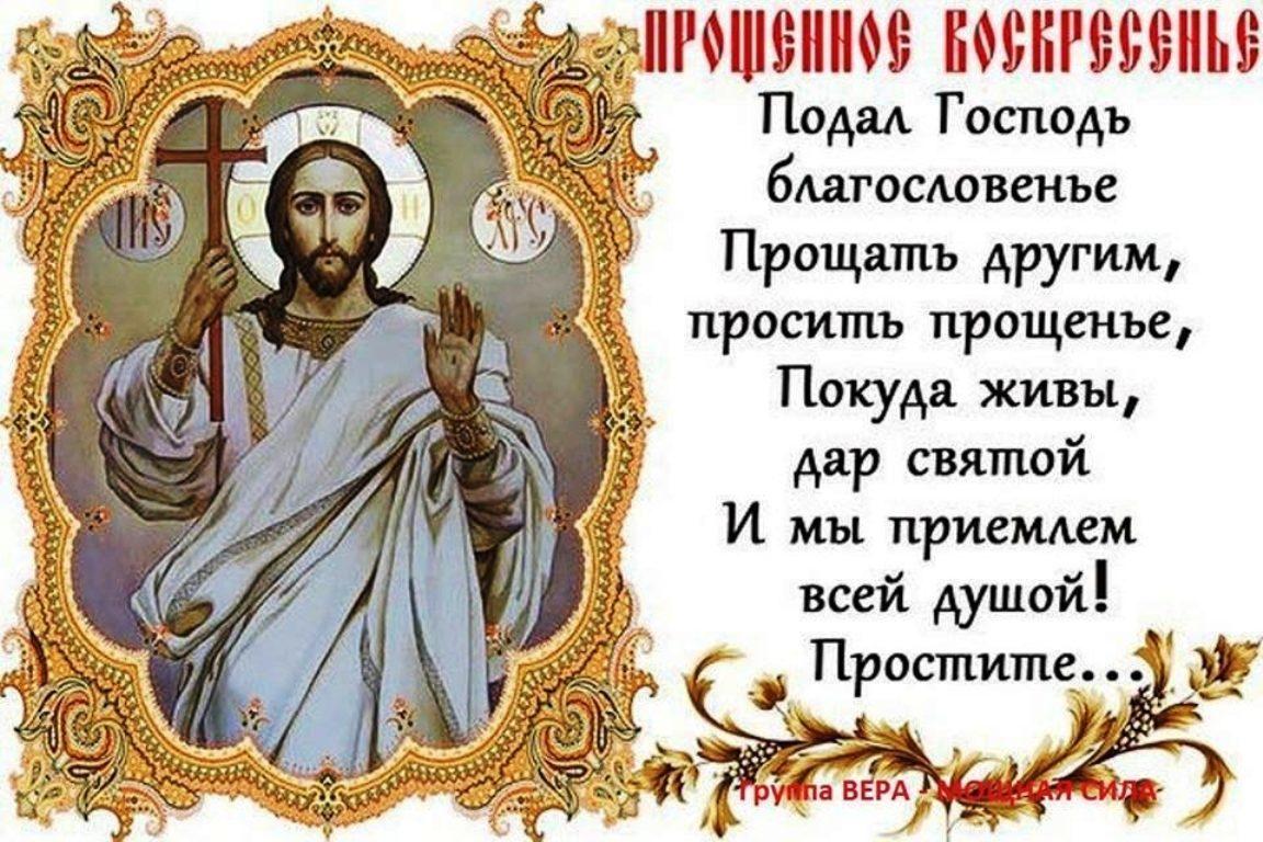 Картинка с надписью бог простит