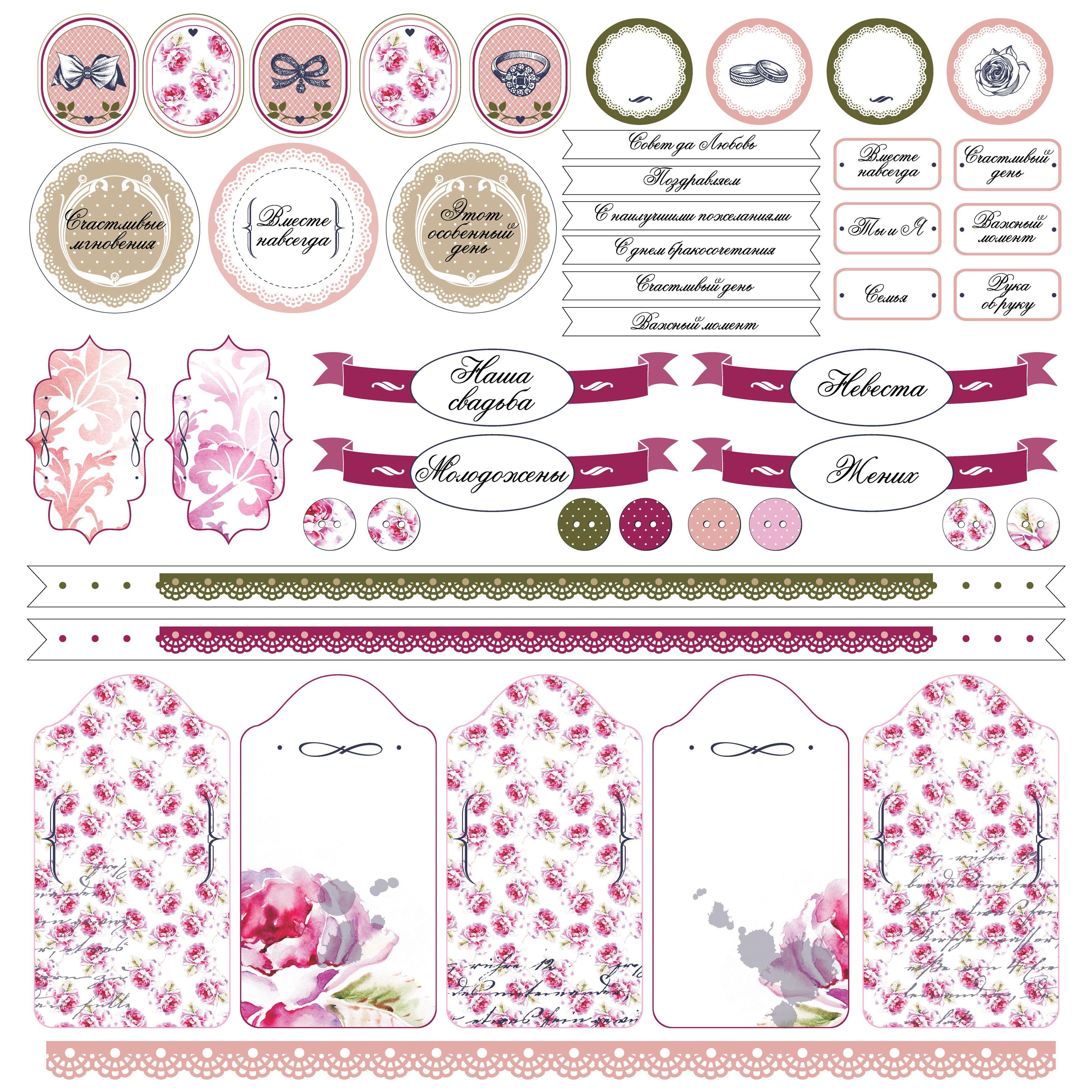 Века, надписи на открытки для скрапбукинга цветные