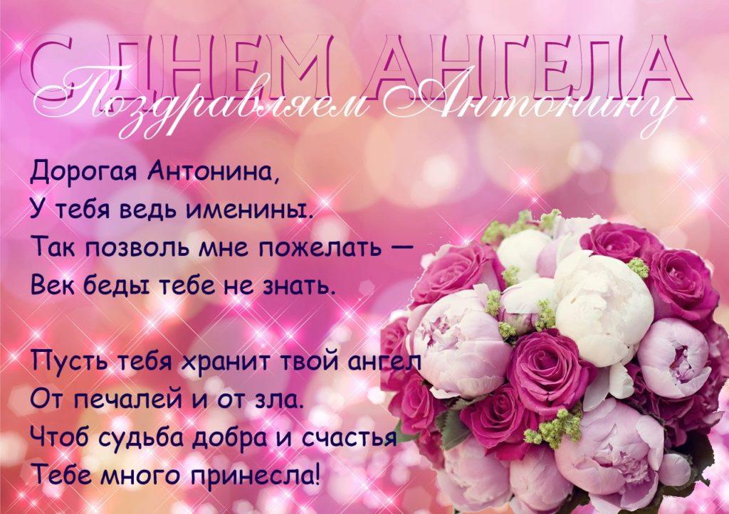 Поздравления антонине с открытками