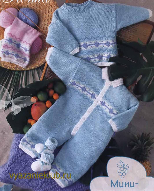 комбинезон пуловер и пинетки для детей до года для детей до года