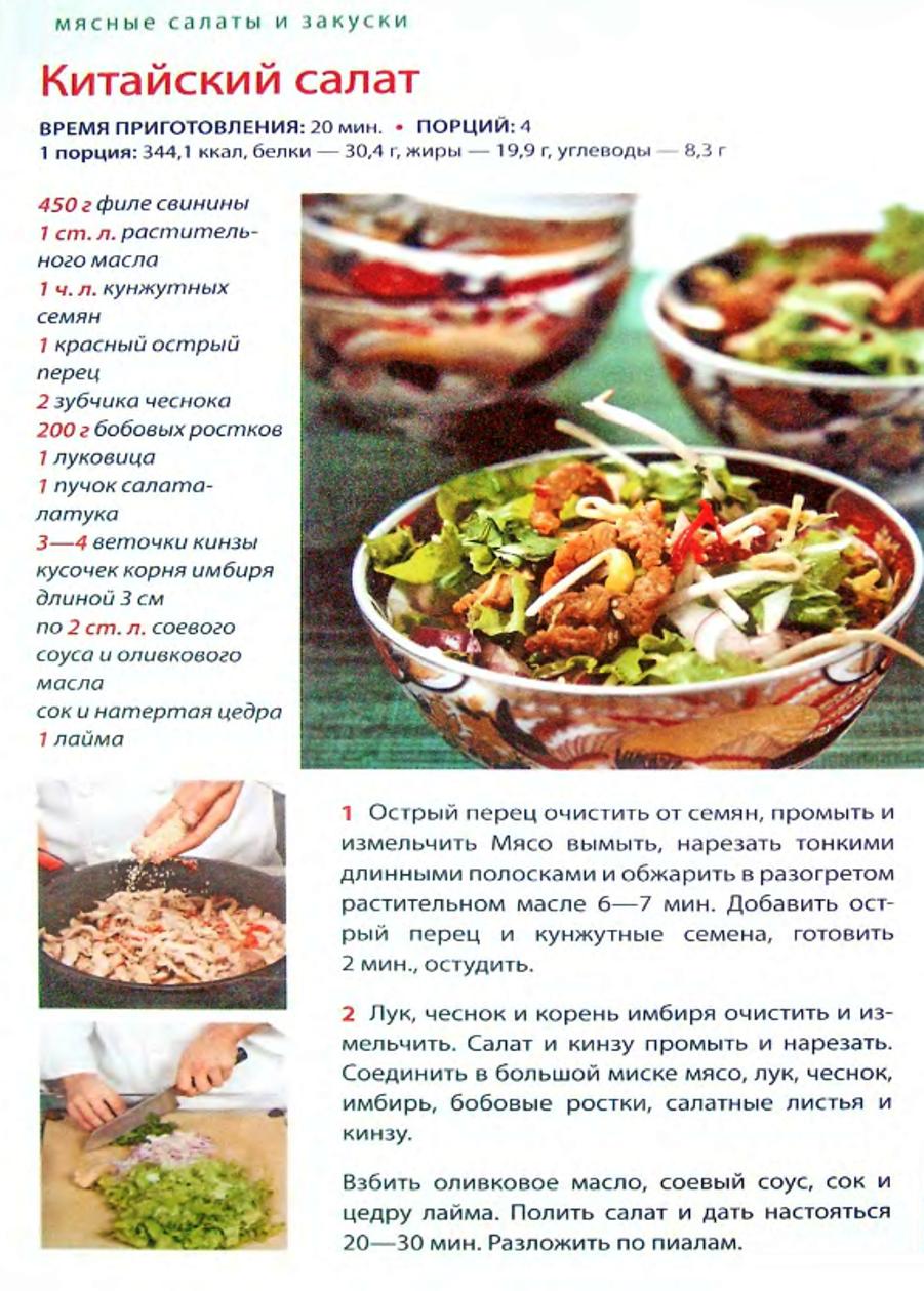 Салат со свининой китайский новые фото