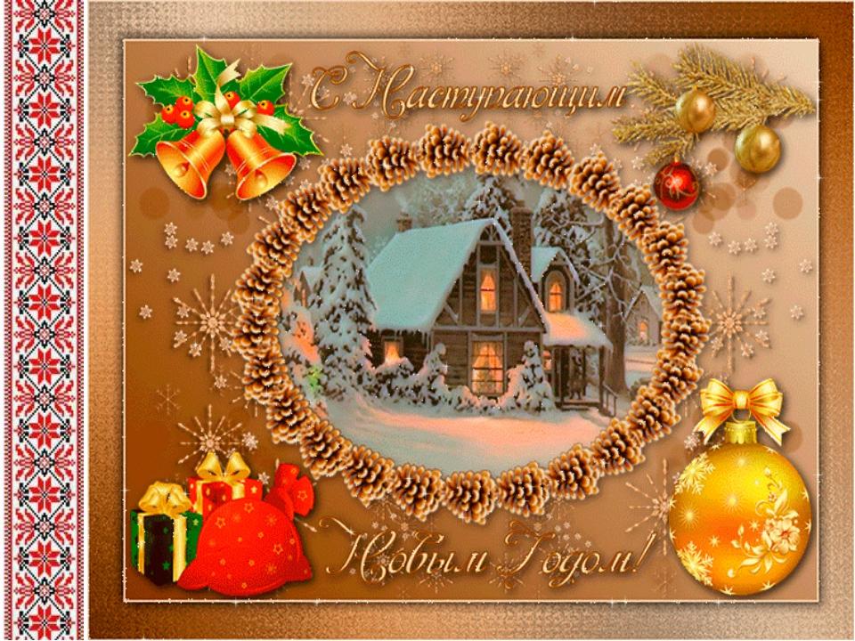 Картинки гифки с наступающим новым годом с пожеланиями