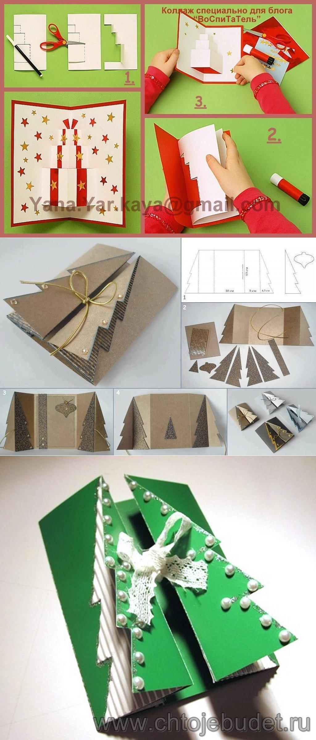 Как быстро сделать новогоднюю открытку фото 382