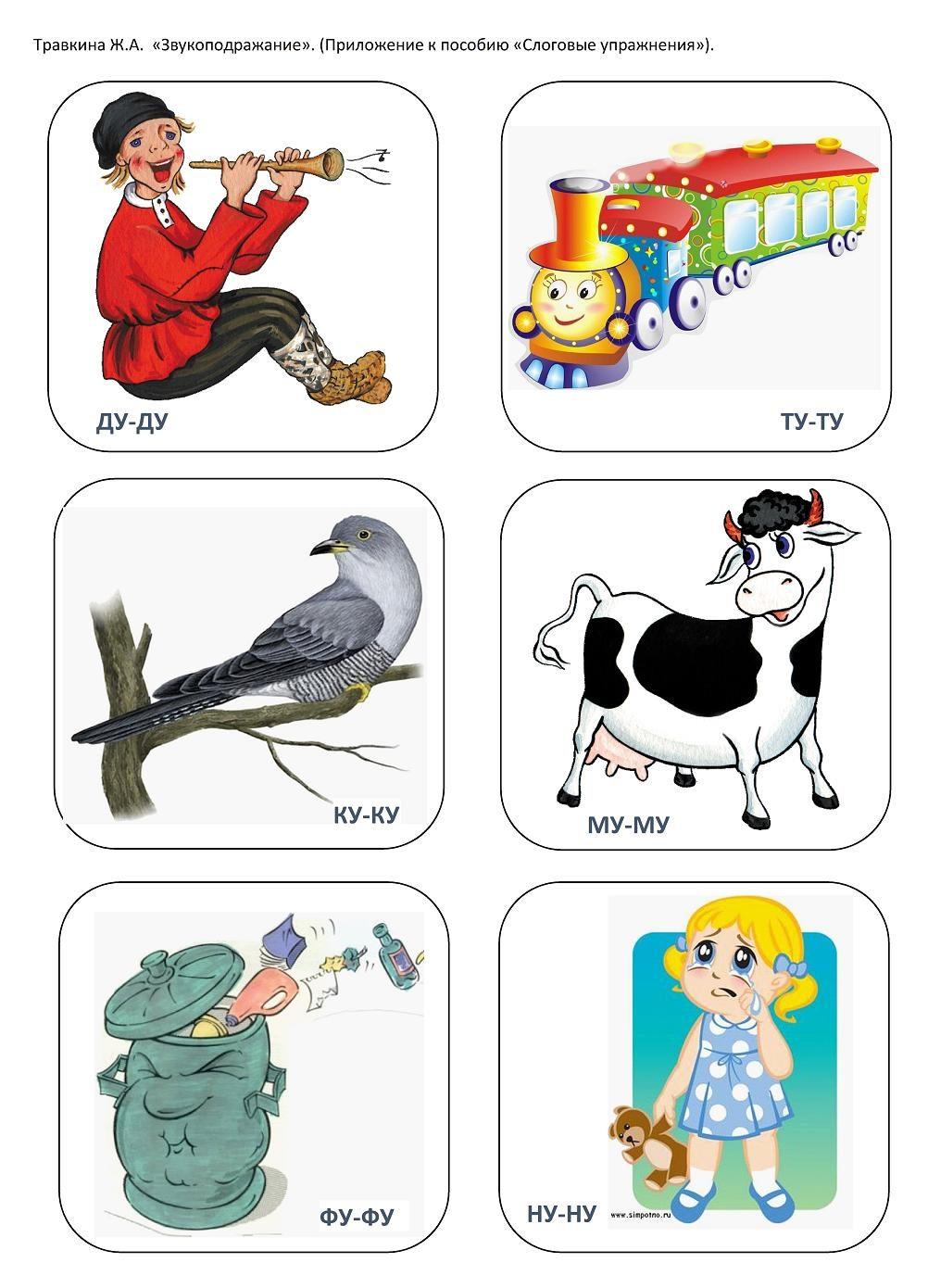 Картинки для детей звукоподражание