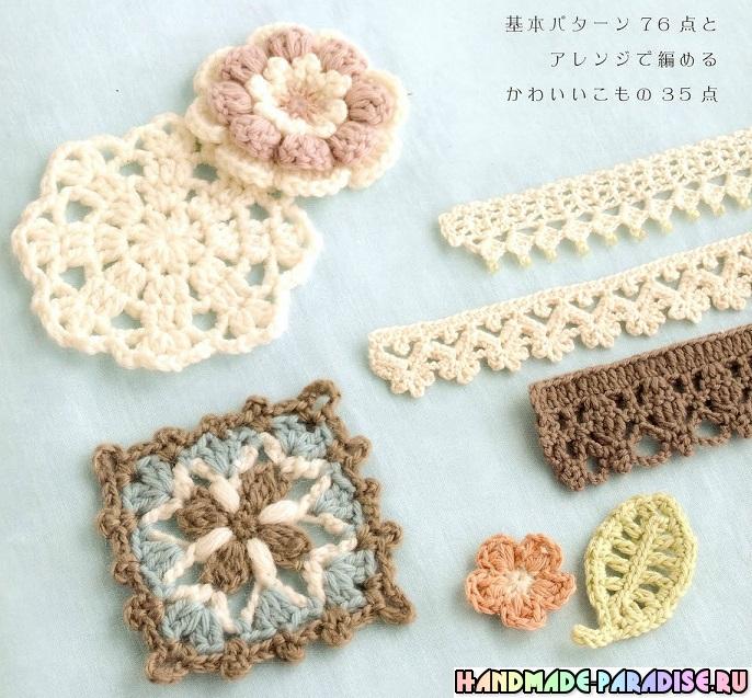 японский журнал со схемами вязания крючком Handmade Paradise