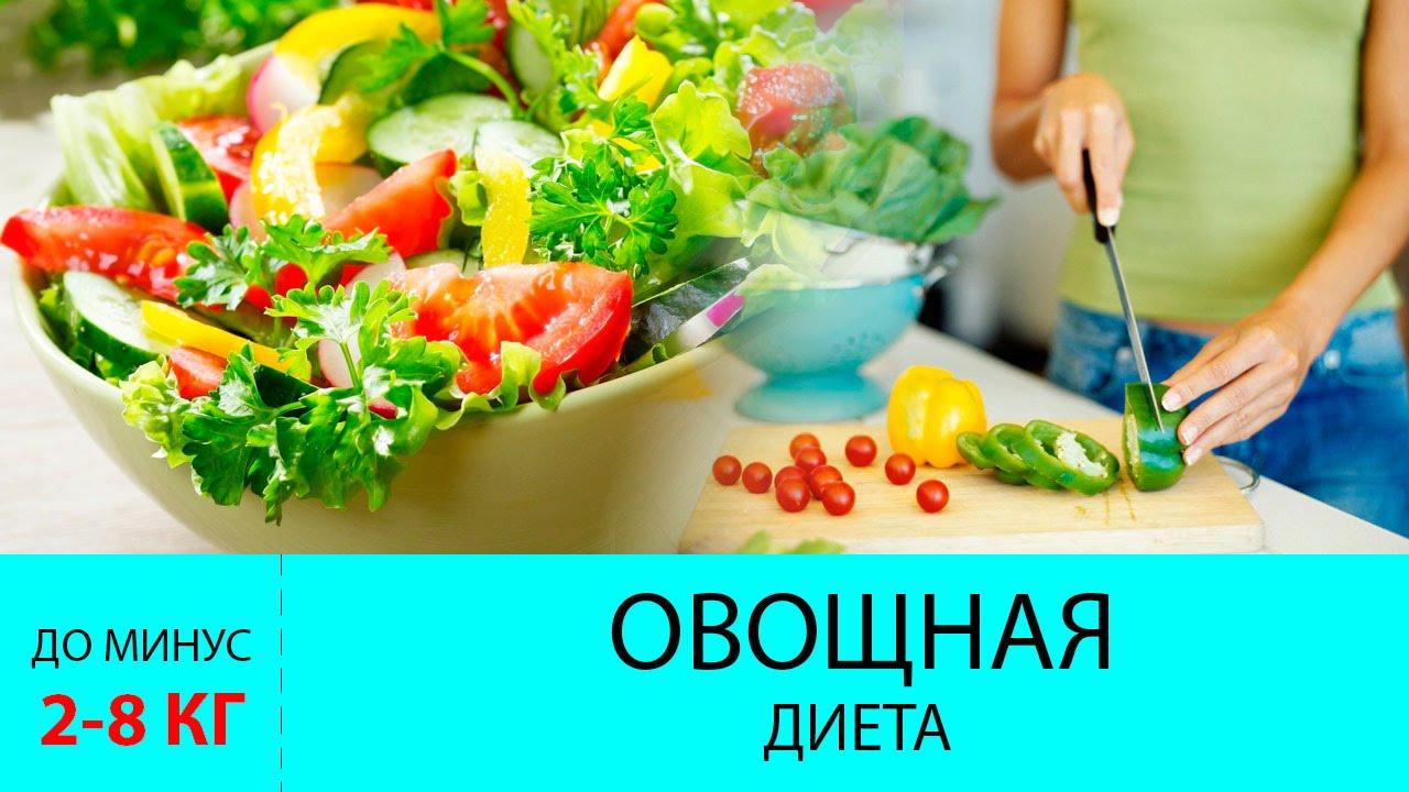 Отзывы о диета №8 (при ожирении).