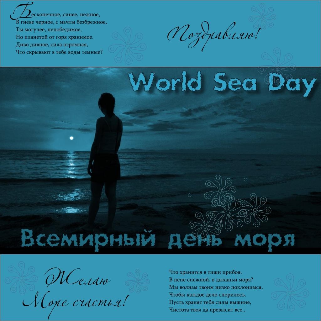 поздравление всемирный день моря