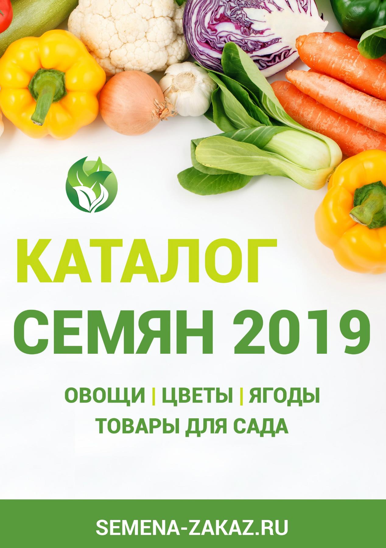 Каталог Магазинов Семена Почтой