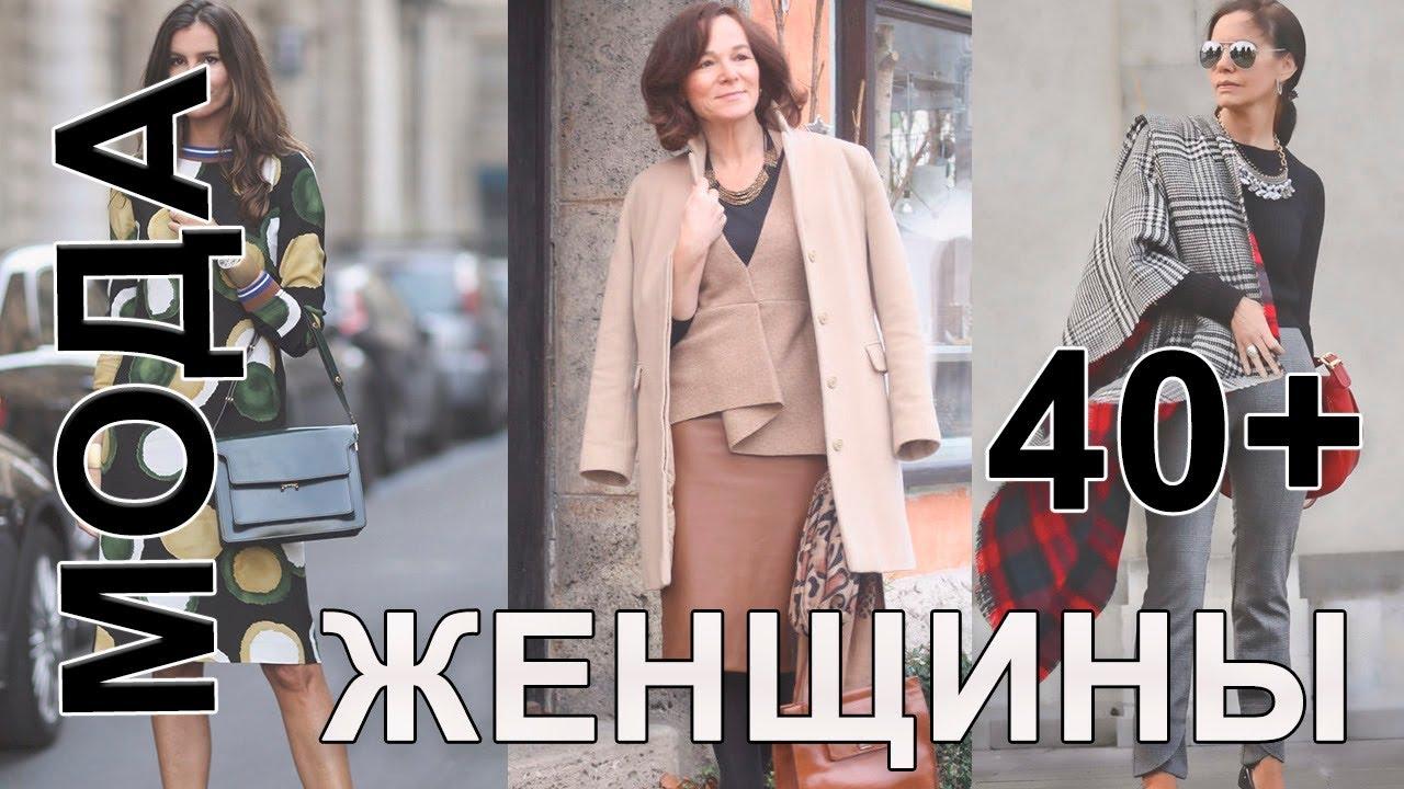 Как модно одеться женщине после 40 лет   - YouTube Стилист и модный ... 9134e7f5729