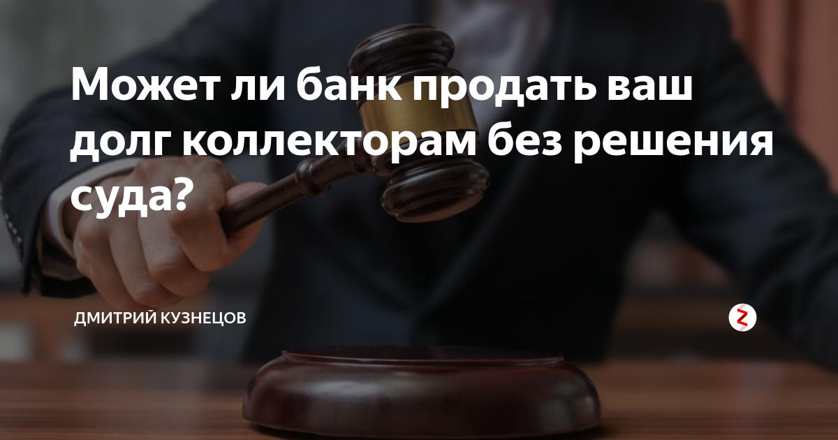 Продать долг по решению суда коллекторам сетелем банк закрыть кредит