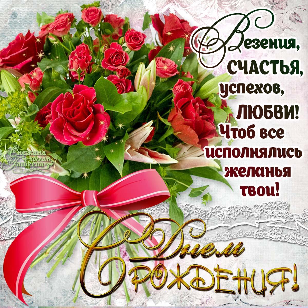 Поздравления х днем рождения