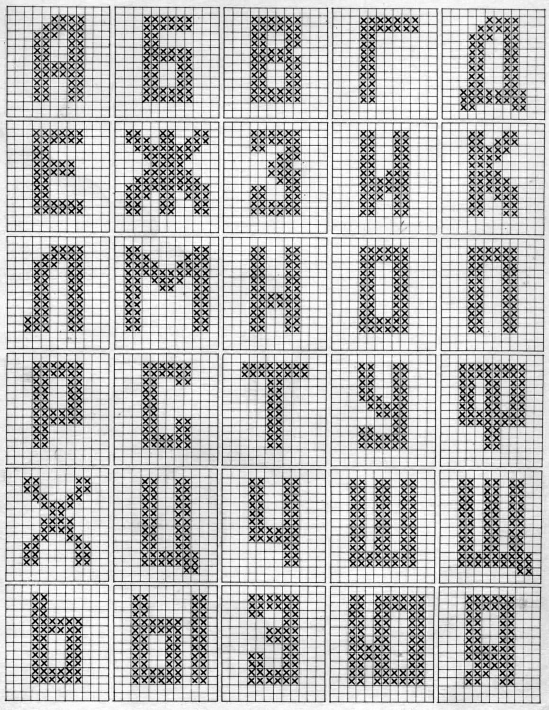 Вышиваем буквы своими руками фото 261