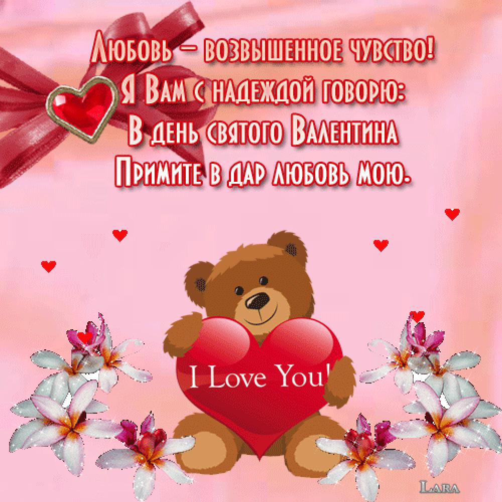 С днем святого валентина короткие поздравления