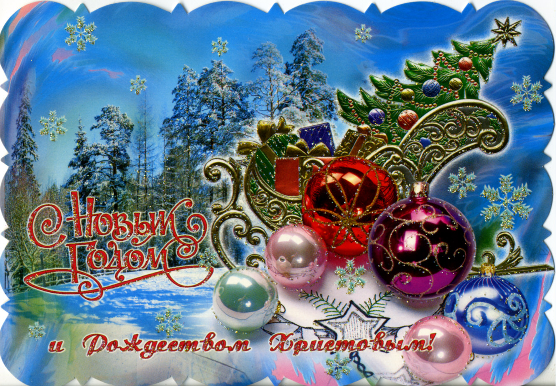 распрямляет с новым годом и рождеством фото картинки при