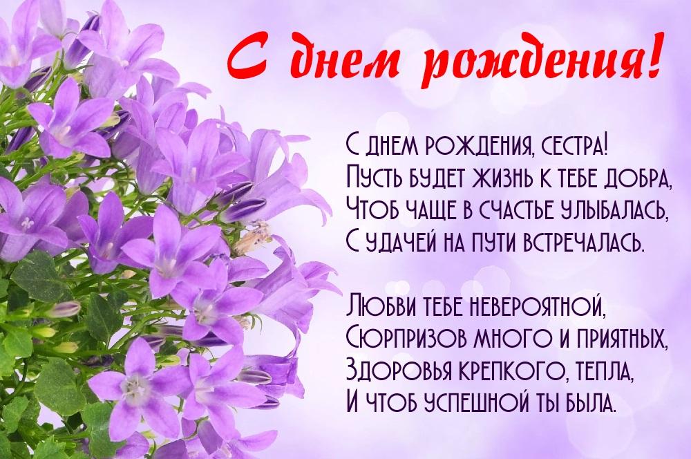 Поздравление с днем рождения сестре от сестры картинки с цветами