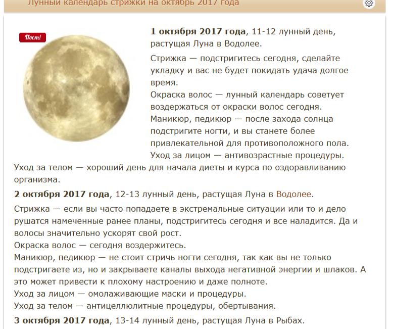 Начало Диеты Лунный День. Правила и меню лунной диеты