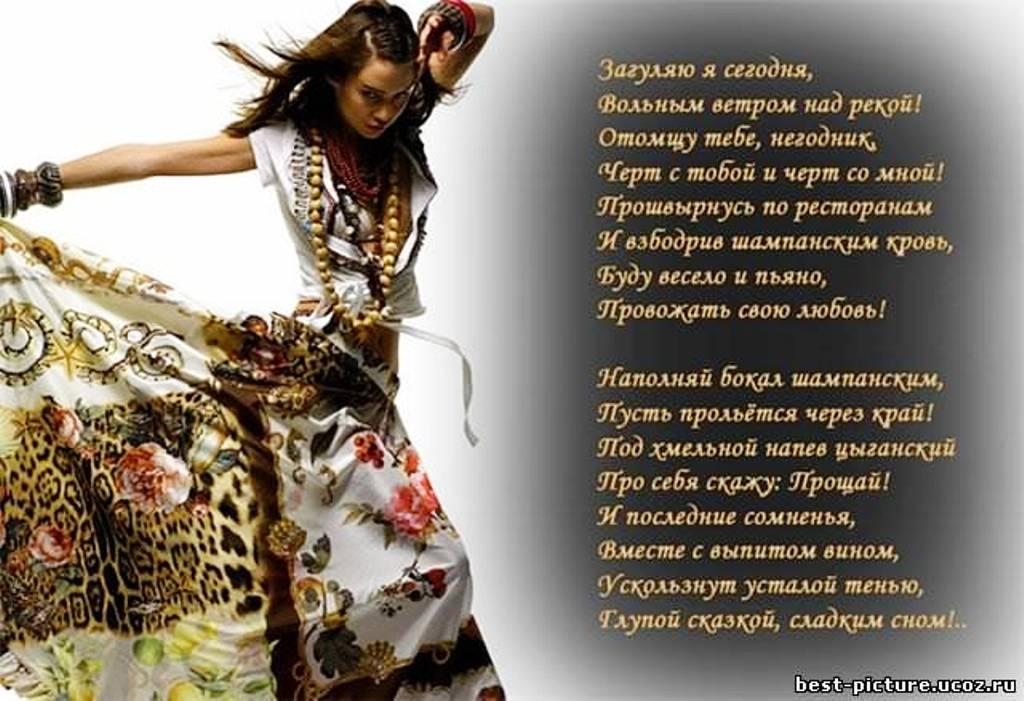 Поздравления для цыган в стихах