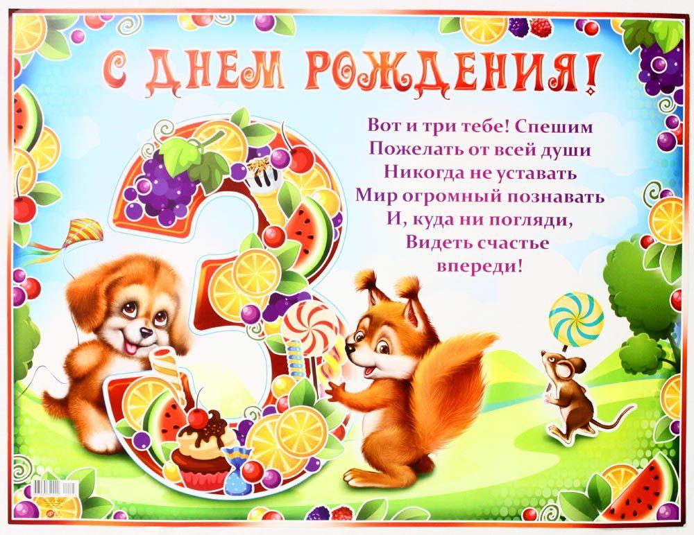 Поздравления в картинках с днем рождения девочке 3 года