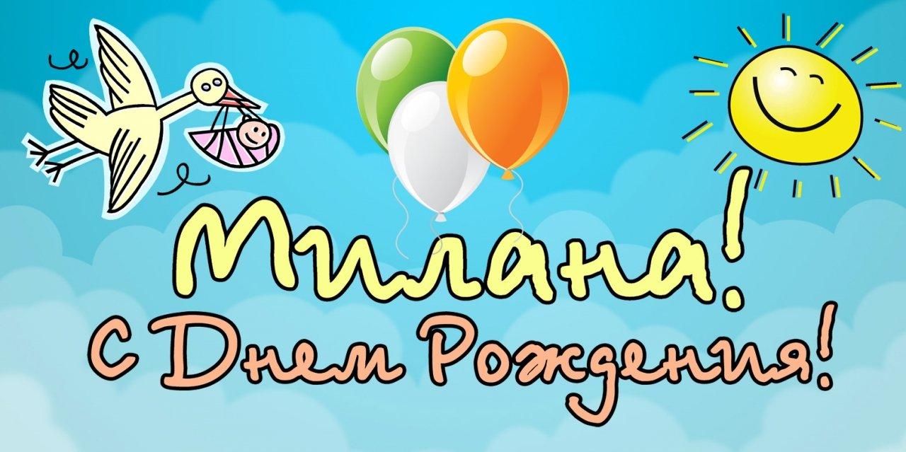 Днем, открытка с именем милана