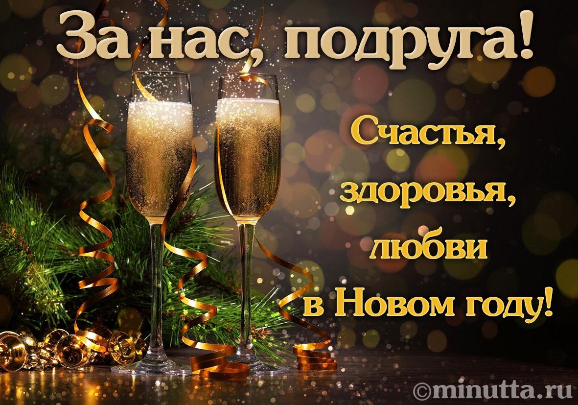 Поздравления за здоровье в новом году