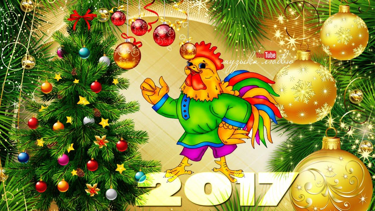 С картинками поздравления с новым годом 2017 петуха