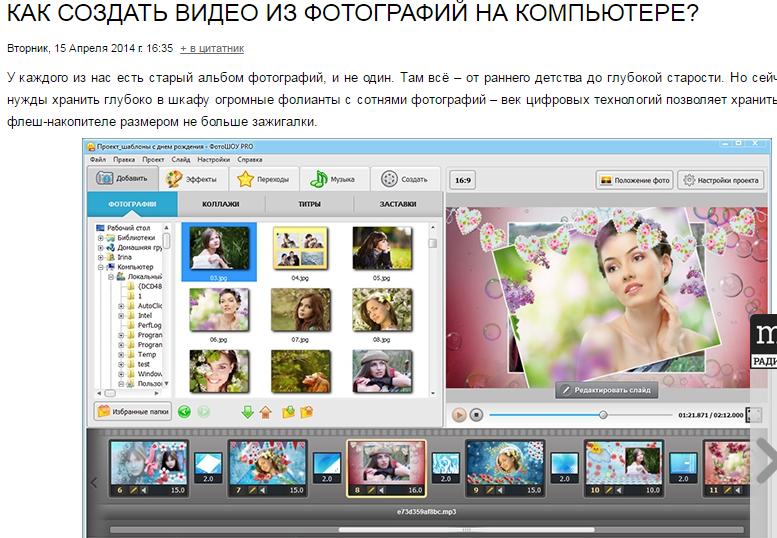 ленин сделал программы для создания ролика из фотографий отказ продажи