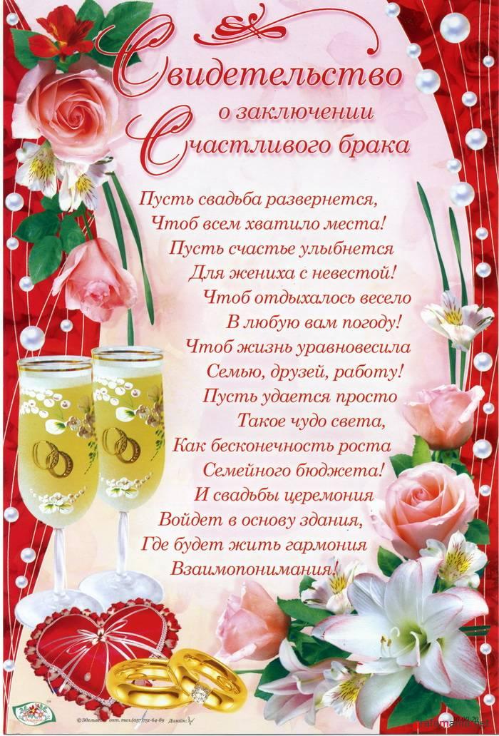 Поздравления со свадьбой от свахи