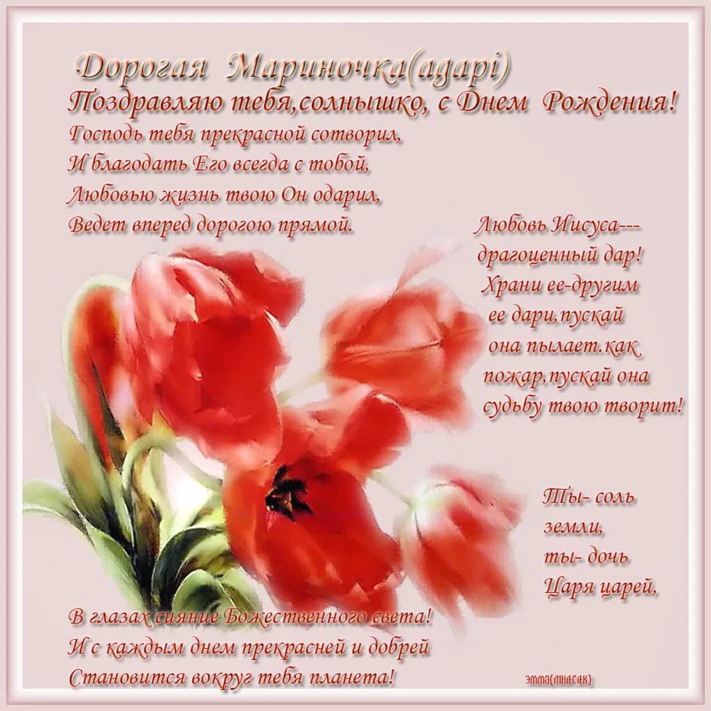 Поздравление подругу с днем рождения марину в стихах очень красиво