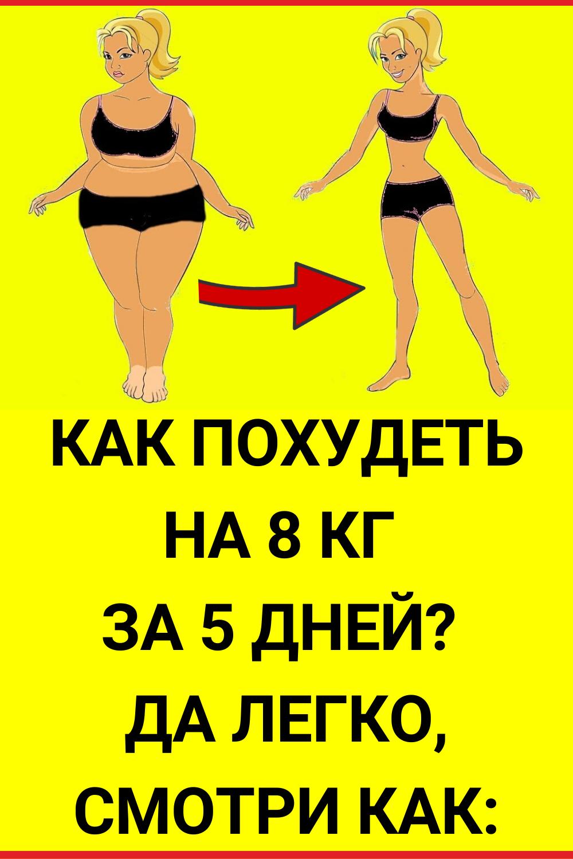 похудеть за 4 дня на 5