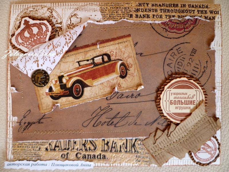 Открытки для, скрапбукинг открытки тема путешествие