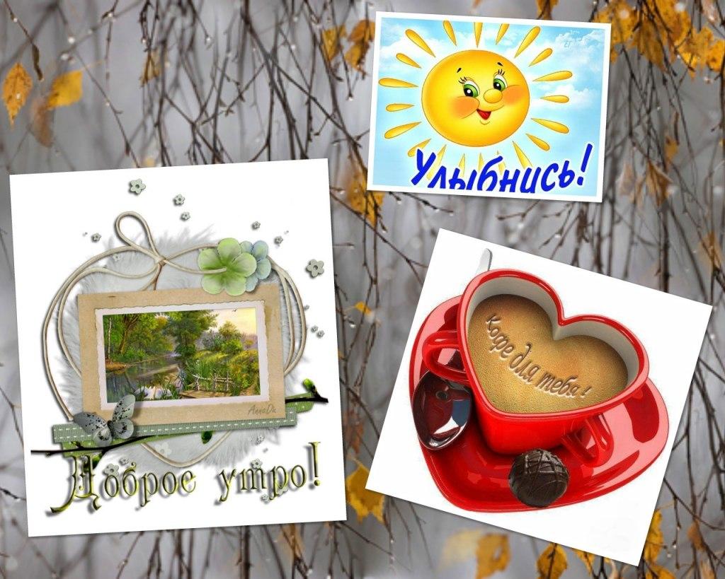 открытки с добрым утром людочка и поцелуем отправить